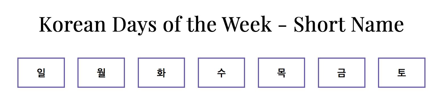 day of the week selector in Korean using narrow names